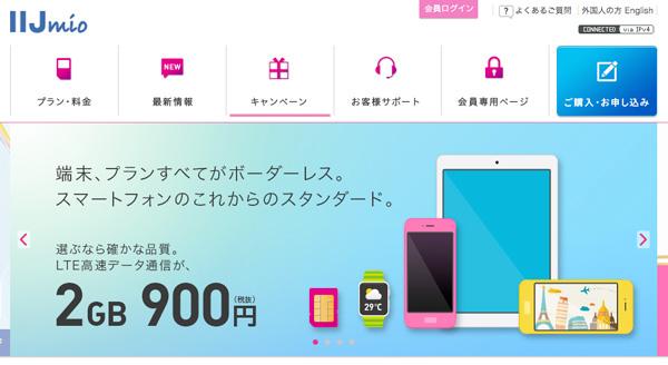 website_iijmio