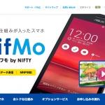 『NifMo (ニフモ)』2GBプランと7GBプランを2月1日から大幅値下げへ!「機器セット割」なども開始!