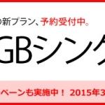 パナソニック『Wonderlink』が高速通信量2GB,3GBプランを発表!1/22よりサービス開始。