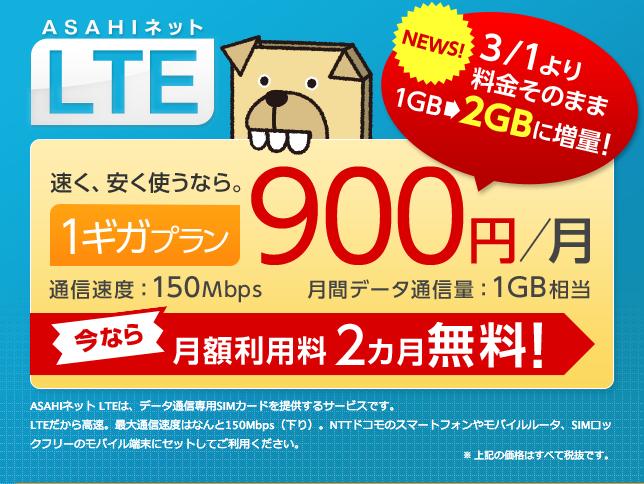 asahi-net-lte_20150212