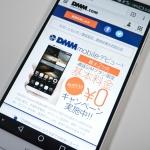 『DMM mobile』プラン変更が可能に!キャンセルも可能で、使い勝手が良さそう!