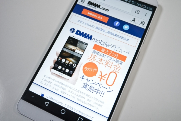 dmm-mobile_20150203_1