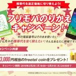 『freetel mobile』「フリモバのりかえキャンペーン!」を3月31日まで開催中!MNP乗り換えで、freetel coin 3000円相当プレゼント