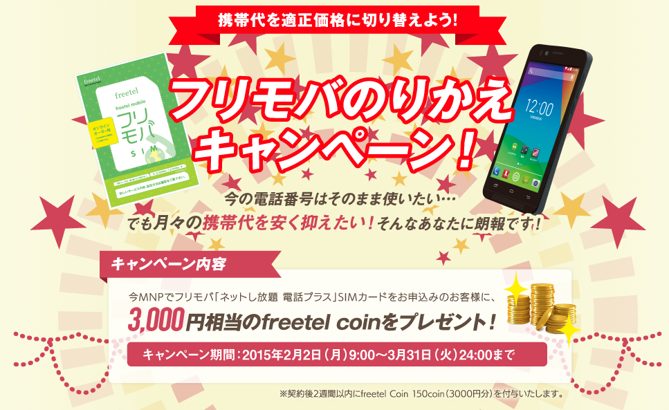 freetel-mobile_20150203
