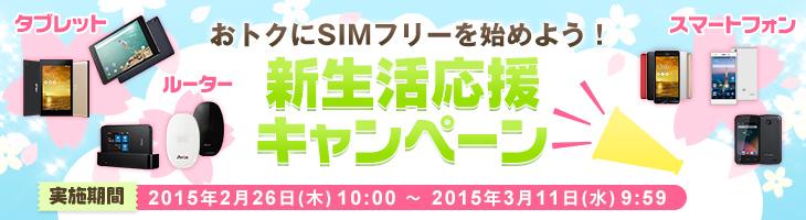 goo-simseller_20150226_2