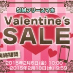 goo SimSellerで「Valentine's SALE」を開催中!格安スマホが安い!2月18日まで