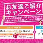『IIJmio』お友達ご紹介キャンペーンを実施!専用ページからの申し込みで「600円相当のデータ量」をプレゼント!5月31日まで
