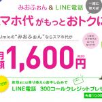 『IIJmio』みおふぉん (音声SIM) を契約で、LINE電話「300コールクレジット (300円分)」を先着1万名様にプレゼント!
