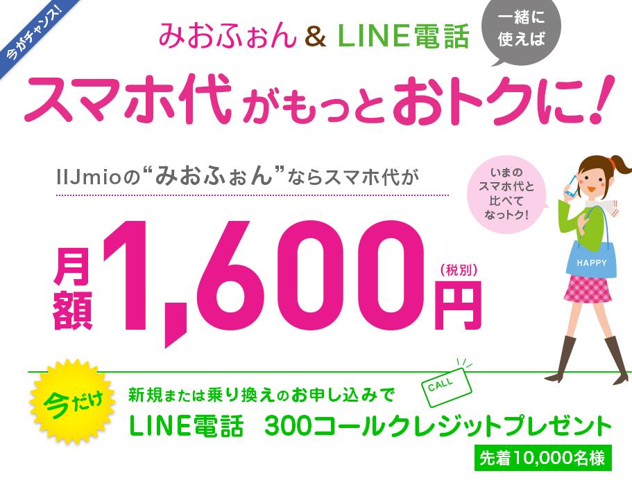 iijmio_campaign_20150216