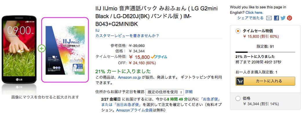 lg-g2-mini_black_amazon