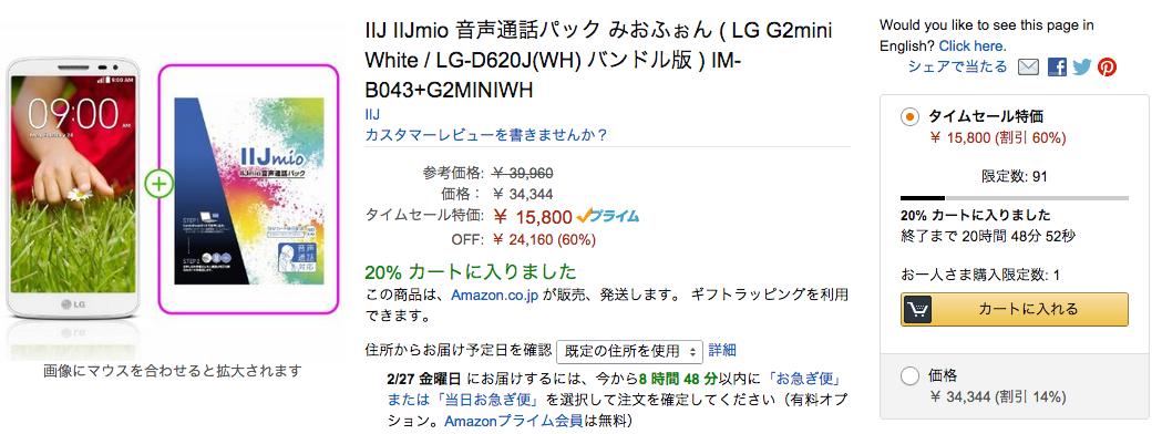 lg-g2-mini_white_amazon