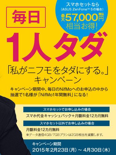nifmo_campaign_20150223