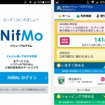 『NifMo』の月額料金が安くなる!「NifMo バリュープログラム」を使えば、さらに通信費の節約に!