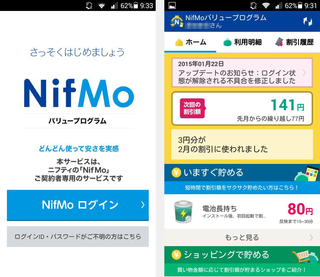 nifmo_value-program_20150208_19