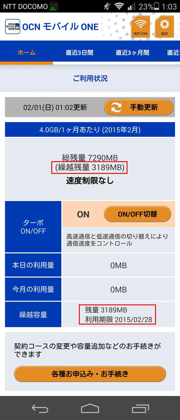 ocn-mobile-one_kurikosi_20150201