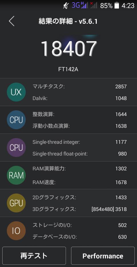 priori2_antutu-benchmark