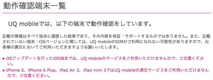 uq-mobile-dousa_20150204