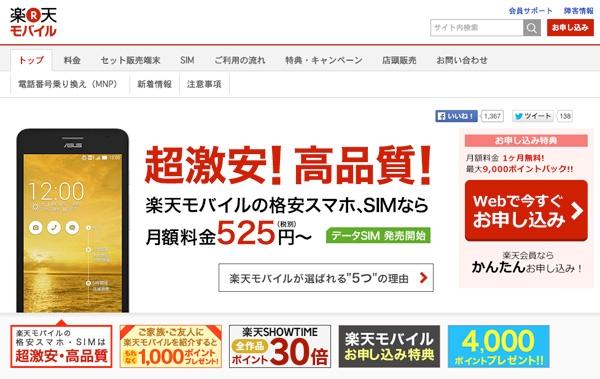 website_rakuten-mobile
