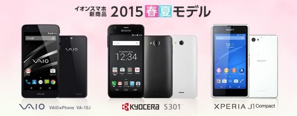 aeon-mobile_20150319