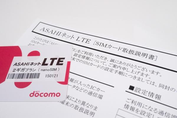 asahi-net-lte_package_1