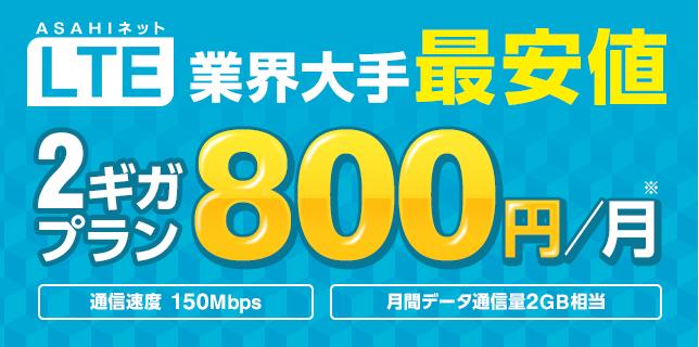 asahi_campaign_20150301