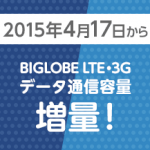 『BIGLOBE LTE・3G』一部プランで高速データ通信量の増量へ!4月17日以降から