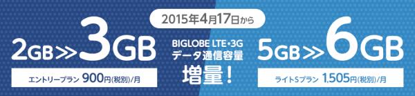 biglobe-lte-3g_20150330_1