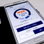 【レビュー】『DMM mobile』がアプリを提供!高速データ通信のON/OFFが手軽に!