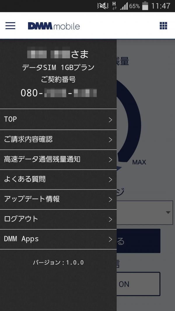 dmm-mobile-app_20150326_12