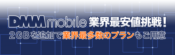 dmm-mobile_20150326