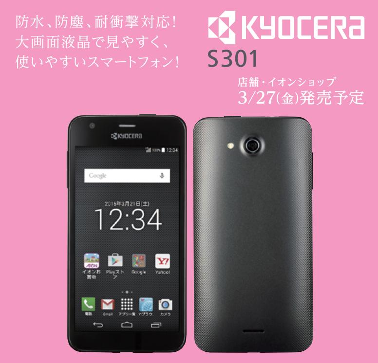 kyocera-s301_1