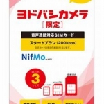 『NifMo』ヨドバシカメラ限定「音声通話+200kbps無制限」プランを月額1180円で提供!3月18日からサービス開始。