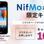 【4/30まで】『NifMo』ZenFone 5と同時契約で1万円キャッシュバック!かなりオススメなキャンペーン!