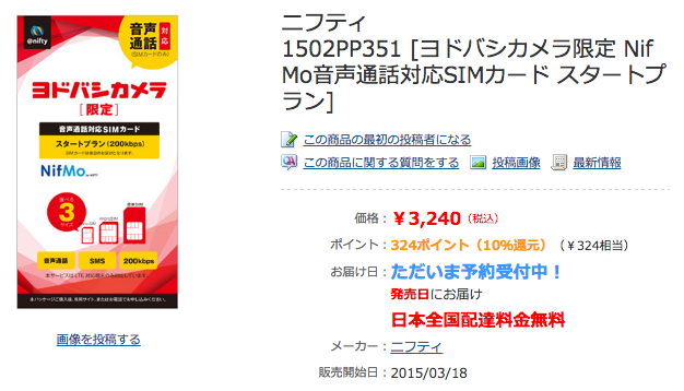 nifmo_yodobashi_20150309