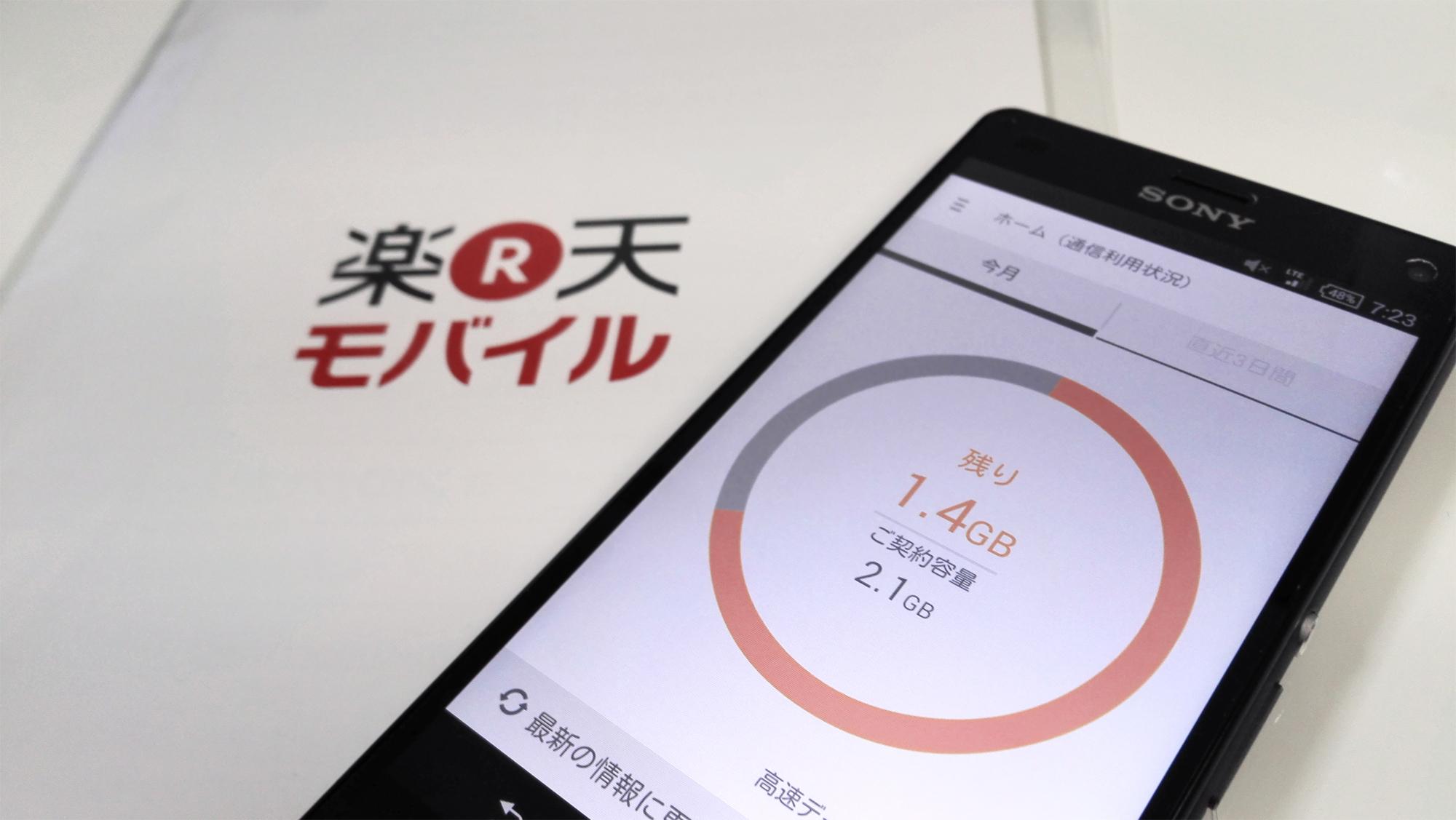 rakuten-mobile_app_20150306