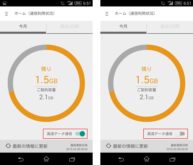 rakuten-mobile_app_20150306_1
