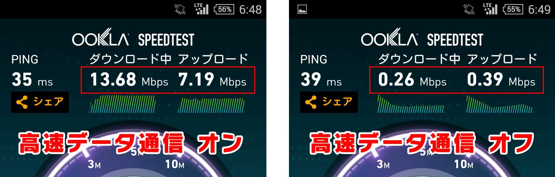 rakuten-mobile_app_20150306_2