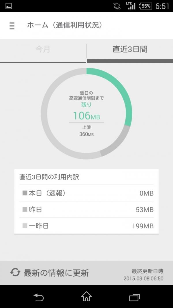 rakuten-mobile_app_20150306_3