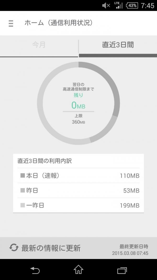rakuten-mobile_app_20150306_4