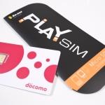 『PLAY SIM』高速データ容量を増量へ!料金は据え置き!4月1日から