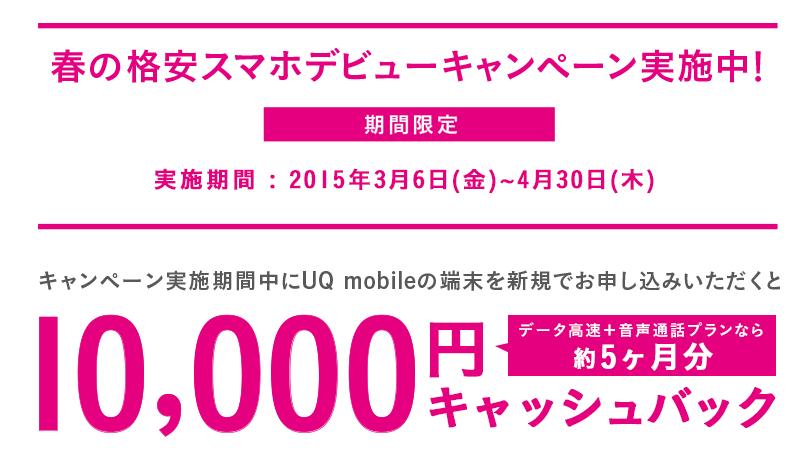 uq-mobile-20150306