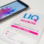 【速度レビュー】『UQ mobile データ高速プラン』格安SIMで最速か!? 快適すぎて、速度に不満が全くない!