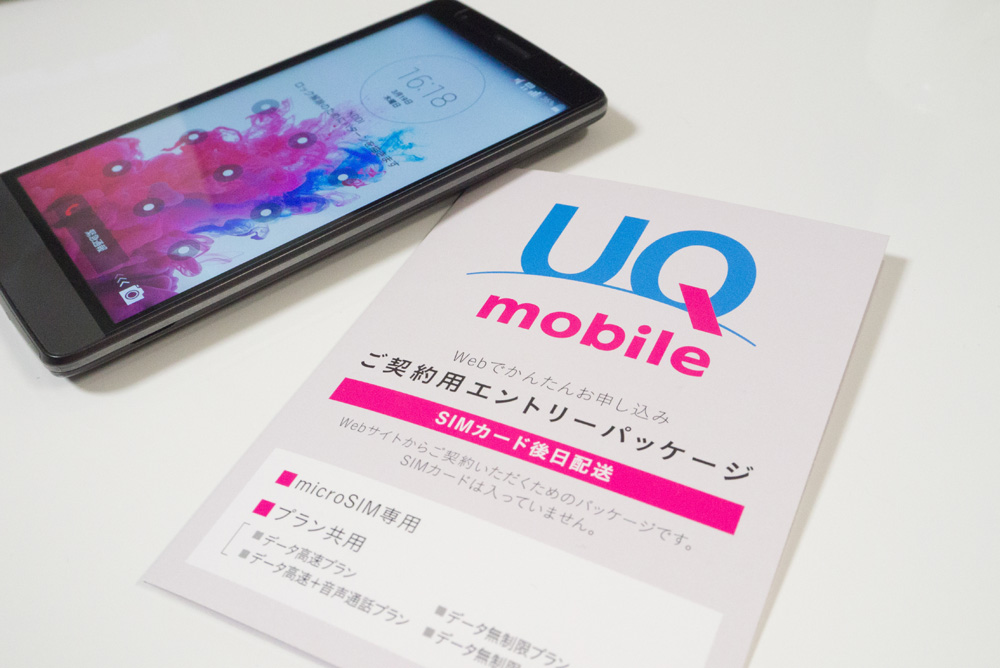 uq-mobile_package