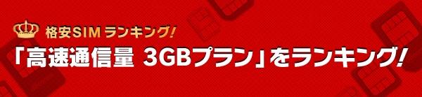 格安SIMランキング!「高速通信量 3GBプラン」をランキング!