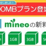 『mineo』高速データ通信量の増量と新プラン、高速通信ON/OFF切り替えアプリを提供!