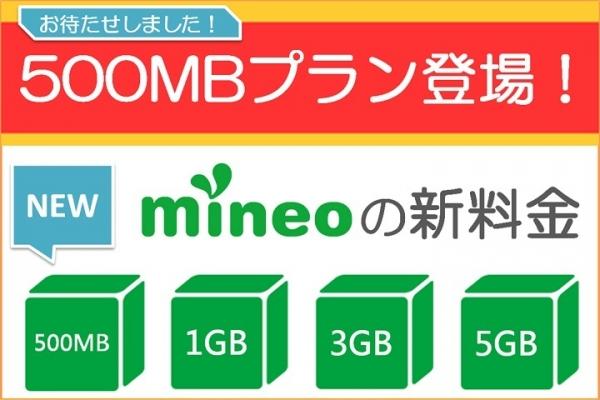 mineo_20150306_1.jpg