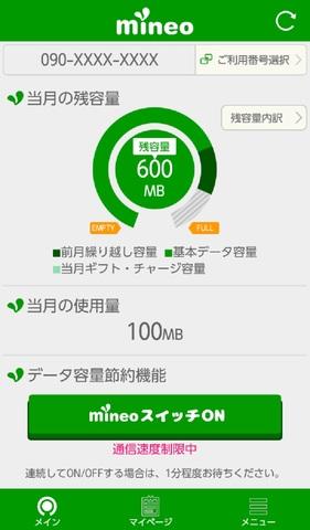 mineo_app_20150306_1
