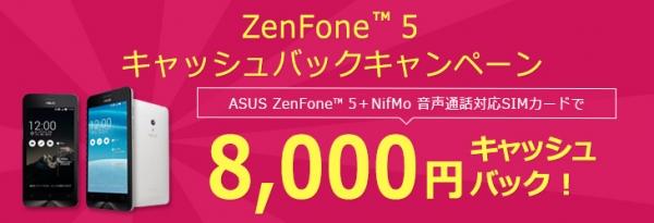zenfone_cashback_20150411