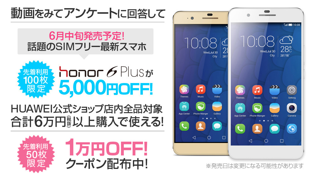huawei-honer6plus_campaign