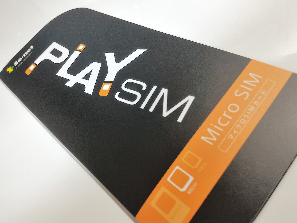 play-sim_package
